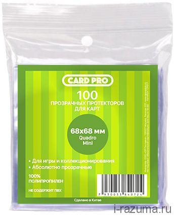 Протекторы Card Pro Quadro 68х68 (100 шт.)