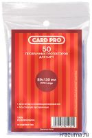 Протекторы Card-Pro 89x130 мм (50 шт.)