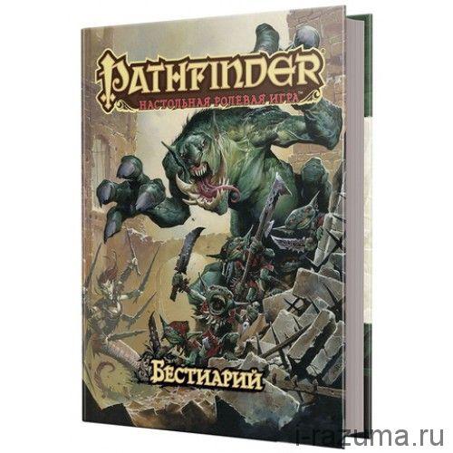 Pathfinder. Настольная ролевая игра - Бестиарий
